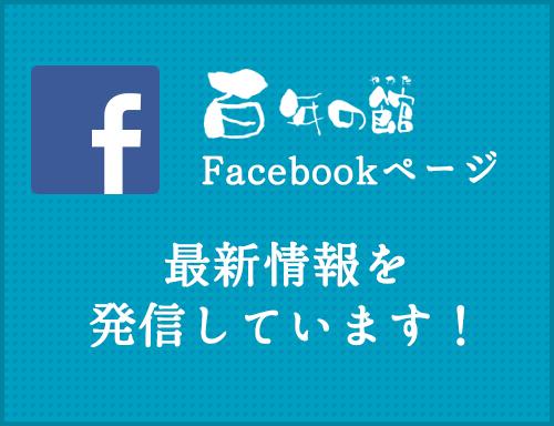 百年の館facebookページ 最新情報を発信しています!
