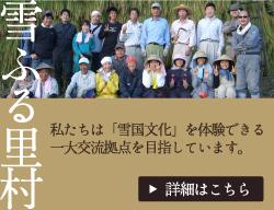 雪ふる里村:私たちは「雪国文化」を体験できる一大交流拠点を目指しています。